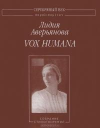 Vox Humana: Собрание стихотворений