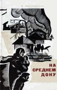 Василий Масловский - На Среднем Дону
