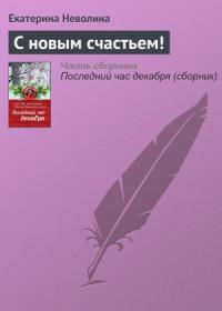 Екатерина Неволина - С новым счастьем!