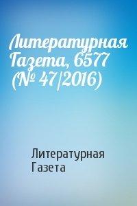 Литературная Газета, 6577 (№ 47/2016)
