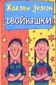 Жаклин Уилсон - Двойняшки
