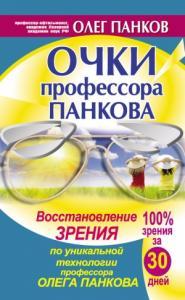 Очки профессора Панкова. Восстановление зрения по уникальной технологии профессора Олега Панкова