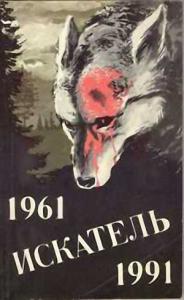 Искатель. 1961-1991. Выпуск 2