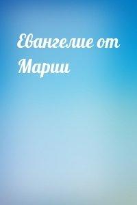 - Евангелие от Марии