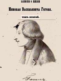 Записки о жизни Николая Васильевича Гоголя. Том 2