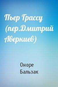 Пьер Грассу (пер.Дмитрий Аверкиев)