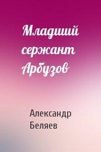 Младший сержант Арбузов
