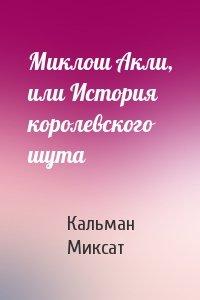 Миклош Акли, или История королевского шута