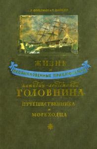 Жизнь и необыкновенные приключения капитан-лейтенанта Головнина, путешественника и мореходца