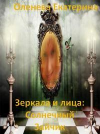 Зеркала и лица: Солнечный Зайчик (СИ)