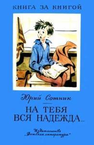 Юрий Сотник - На тебя вся надежда. Рассказы