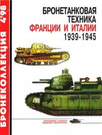 Бронетанковая техника Франции и Италии, 1939–1945