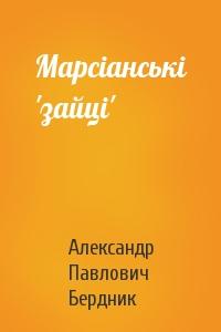 Марсiанськi 'зайцi'