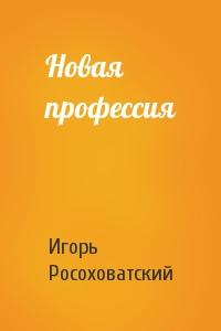 Игорь Росоховатский - Новая профессия