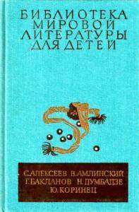 Библиотека мировой литературы для детей, т. 30, кн. 4