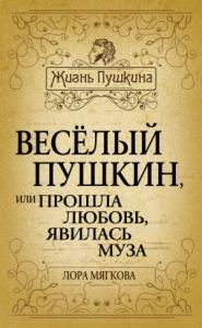 Весёлый Пушкин, или Прошла любовь, явилась муза…