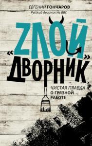 Евгений Гончаров - «Злой дворник». Чистая правда о грязной работе