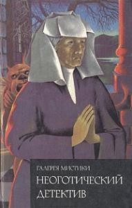 Мэри Райнхарт - Винтовая лестница