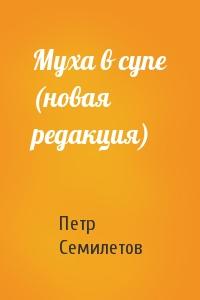 Петр Семилетов - Муха в супе (новая редакция)