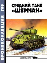 Средний танк «Шерман»