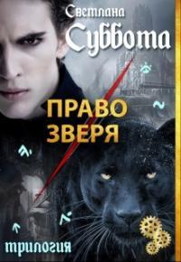Светлана Суббота - Право Зверя