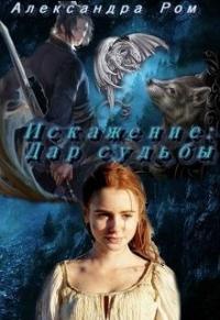 Александра Ром - Искажение: дар судьбы