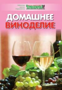 А. Панкратова - Домашнее виноделие