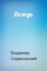 Владимир Севриновский - Дождь