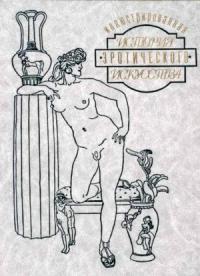 Иллюстрированная история эротического искусства. Часть первая