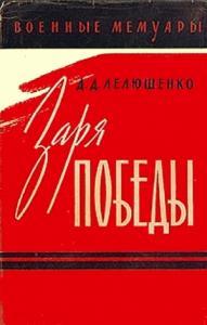 Дмитрий Лелюшенко - Заря победы
