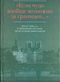 «…Я не имею отношения к Серебряному веку…»: Письма И.В. Одоевцевой В.Ф. Маркову (1956-1975)