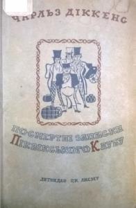Чарльз Диккенс - Посмертні записки Піквікського клубу