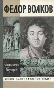 Федор Волков