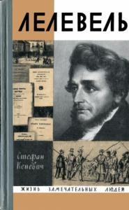 Иоахим Лелевель