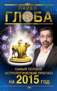 Самый полный астрологический прогноз на 2015 год