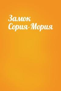 - Замок Сория-Мория