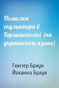Помилка скульптора в Гармонополici (на украинском языке)