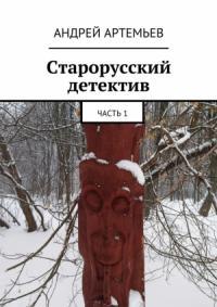Старорусский детектив