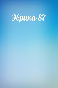- Эврика-87