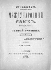 Международный язык. Предисловие и полный учебник. Por Rusoj.