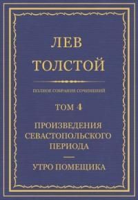 Лев Толстой - ПСС. Том 04. Произведения севастопольского периода. Утро помещика