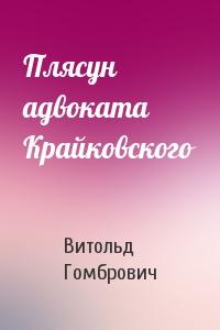 Витольд Гомбрович - Плясун адвоката Крайковского