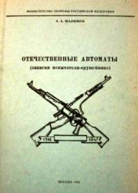 Отечественные автоматы (записки испытателя-оружейника)