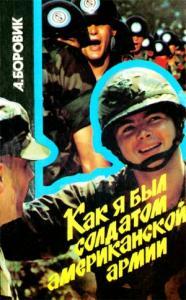 Артем Боровик - Как я был солдатом американской армии
