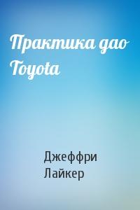 Практика дао Toyota