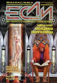 «Если», 2001 № 04