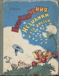 Приключения Незнайки и его друзей (все иллюстрации 1959 г.)