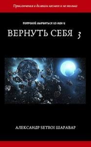 Александр Шаравар - Вернуть себя. Том 3