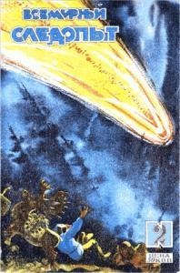 Всемирный следопыт, 1929 № 02
