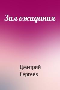 Дмитрий Сергеев - Зал ожидания